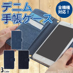 スマホケース 手帳型 全機種対応 オーダー デニム 生地 手帳ケース カバー ケース  ジーンズ iPhoneSE iPhone6  iPhone6s iPhone6 Plus + NEXUS5 INFOBAR XPERIA ARROWS GALAXY AQUOS URBANO SO-04G SO-03G SOV31 402SO SO-02G SO-01G