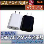 GALAXY NOTE3 SCL22 USB口のACアダプター 充電器 スリムコンパクト大容量の1.0A/h GALAXYNOTE3 NOTE III ギャラクシーノート3 SAMUSUNG サムスン au