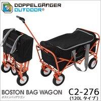 【カード決済OK】DOPPELGANGER DOPPELGANGER OUTDOOR(R) ボストンバッグワゴン(120L) C2-276 fe202