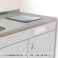 【カード決済OK】アイリスオーヤマ 操作部カバー SCIH-2490