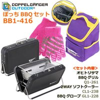 【カード決済OK】DOPPELGANGER DOPPELGANGER OUTDOOR(R) ぼっちBBQセット BB1-416 fe242