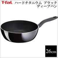 【カード決済OK】ティファール T-fal(ティファール) ハードチタニウム ブラック ディープパン 26cm D47485 be834