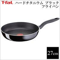 【カード決済OK】ティファール T-fal(ティファール) ハードチタニウム ブラック フライパン 27cm D47406 be831