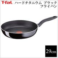 【カード決済OK】ティファール T-fal(ティファール) ハードチタニウム ブラック フライパン 29cm D47407 be832
