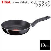 【カード決済OK】ティファール T-fal(ティファール) ハードチタニウム ブラック フライパン 19cm D47402 be830