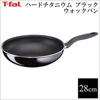【カード決済OK】ティファール T-fal(ティファール) ハードチタニウム ブラック ウォックパン 28cm D47419 be833