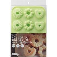 【カード決済OK】貝印 ドーナツ型 ドーナツ焼き型 セット ポンデ・波・ハート kai House SELECT DL-6248 4901601299830