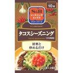 エスビー食品 S&B シーズニングミックス タコスシーズニング 16g E236557H
