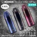 【後払も可】象印 保冷専用 ステンレス クールボトル TUFF Ag+ 0.82L SD-ES08a1b