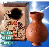 叫びの壺 ≪さけびの壺≫ 2個  【送料無料・代引き手数料無料】
