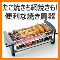 焼き鳥器 【YR-4258 角型電気たこ焼&焼き鳥セット】の通販