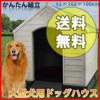 犬舎 大型 組立式犬小屋大型犬用【犬小屋 ZTB-413】の通販【送料無料】
