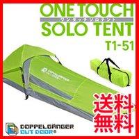 【送料無料】小型テント 1人用軽量 ドッペルギャンガー 一人用にちょうどよいワンタッチソロテント T1-51 DOPPELGANGER OUTDOOR