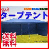【送料無料】大型テント 横幕3面付き 大型タープテント LP-004 3×6[2.7×5.9m]