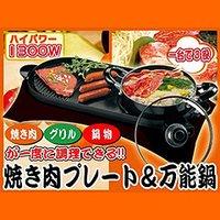焼肉プレート&万能鍋 【焼肉ホットプレートと電気グリル鍋セット】の通販