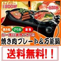 【送料無料】焼肉プレート&万能鍋◆焼肉ホットプレートと電気グリル鍋セット 2個の通販