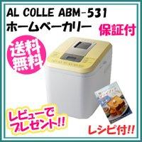 AL COLLE アルコレ ホームベーカリー ABM-531 【送料無料・保証付・レシピ付】 [パン焼き器 お餅 レシピブック付 短時間 ホームベーカリー 生地こね 小型 パン焼き もち 手作りジャム]