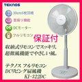 テクノス フルリモコンDCリビング扇風機 KI-322DC [DC扇風機 収納式リモコン 入切りタイマー リビング扇風機 シンプル 首ふり DCモーター扇風機 省エネ 空気循環]