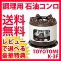 トヨトミ 灯油コンロ K-3F [煮炊き専用の石油燃料の調理用こんろ]【送料無料】