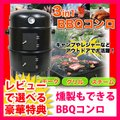 アウトドア蒸焼スチーム調理ドラム [BBQバーベキューグリルとスチーム調理もできる万能コンロ]【3in1 BBQコンロ PY8501】