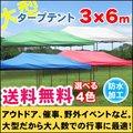 タープテント 6m×3m 【送料無料】【防水大型タープテント3X6m S-3X6】 運動会 アウトドア サッカー 野球 フリーマーケット イベントに大型タープテント