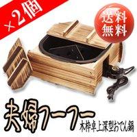 卓上電気鍋【木枠卓上深型おでん鍋 夫婦フーフー KS-2615】の通販