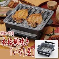 本格網焼き「いろり屋」MIR-1500 【電気網焼き器】