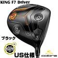 右用 コブラ cobra キング KING F7 ドライバー ブラック Fujikura Pro 60 US仕様