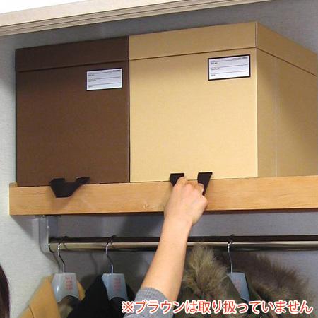 クラフト収納 クローゼット上棚用 アッパーシェルフボックス