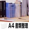 A4ファイル収納 スタックメイト ファイルボックス ( 収納ボックス プラスチック ファイルケース ファイルスタンド 書類収納 オフィス )