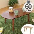 テーブル ローテーブル 幅60cm オーバル型天板 ( 送料無料 カフェテーブル コーヒーテーブル 木製 サイドテーブル サブテーブル 机 木製テーブル 座卓 センターテーブル ソファサイド ミニテーブル ナイトテーブル )