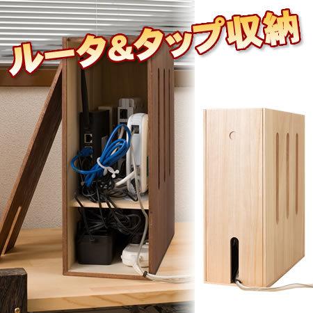 ケーブル・ルーター収納ボックス・桐製