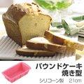 パウンドケーキ型 焼き型 21cm シリコン製 ( パウンド型 シリコーンケーキ型 製菓道具 パウンドケーキ ケーキ焼型 シリコン型 シリコーン製 お菓子作り )