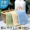 ボディタオル 綿メッシュボディタオル 3色組 浴用タオル ( 風呂用品 体洗い 浴用品 あかすり バス用品 ボディータオル タオル ウォッシュタオル やわらか 綿 )