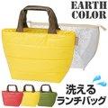 ランチバッグ ソフトランチバッグ アースカラー 洗えるインナーバッグ付 2重タイプ ( トートバッグ 保冷バッグ トート型 ランチバッグ クーラーバッグ ソフトタイプ )