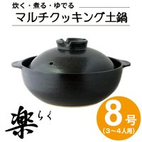 土鍋 深型土鍋 楽 8号 (3~4人用) ( どなべ )