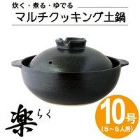 土鍋 深型土鍋 楽 10号 (5~6人用) ( どなべ )
