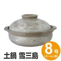 土鍋 雪三島 8号 土鍋 (3~4人用) ( どなべ )