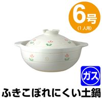 土鍋 6号 (1人用) なごみ花 吹きこぼれにくい土鍋 ( 深型 陶器 どなべ )