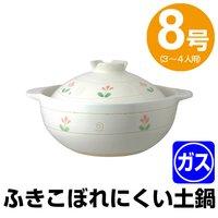 土鍋 8号 (3~4人用) なごみ花 吹きこぼれにくい土鍋 ( 深型 陶器 どなべ )