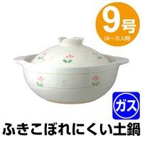 土鍋 9号(4~5人用) なごみ花 吹きこぼれにくい土鍋 ( 深型 陶器 どなべ )