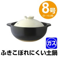 土鍋 8号 (3~4人用) 宴 吹きこぼれにくい土鍋 ( 深型 陶器 どなべ )