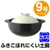 土鍋 9号(4~5人用) 宴 吹きこぼれにくい土鍋 ( 深型 陶器 どなべ )