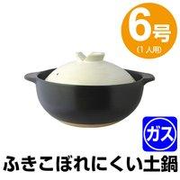 土鍋 6号 (1人用) 宴 吹きこぼれにくい土鍋 ( 深型 陶器 どなべ )