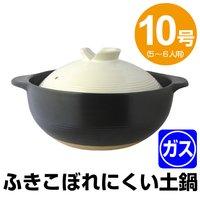 土鍋 10号(5~6人用) 宴 吹きこぼれにくい土鍋 ( 深型 陶器 どなべ )