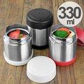 保温弁当箱 スープジャー ステンレスフードポット 330ml ( 保温 保冷 ステンレス製 スープウォーマー スープ スープマグ お弁当箱 スープポット 弁当箱 ランチボックス ランチポット )