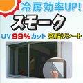 スモーク窓貼りシート GP-9291 92cmX180cm ( 遮熱シート 遮熱フィルム 遮光 窓 マド エコ 節電 )