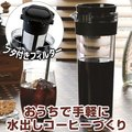 コーヒージャグ 水出し専用 コーヒーポット 1.1L プラスチック製 縦置き 横置き ( 珈琲ポット 水出しポット 水出しコーヒーポット アイスコーヒーポット 冷水筒 ピッチャー )