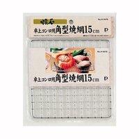 焼き網 懐石料理/卓上コンロ用 15cm