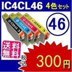 IC4CL46 (4色セット) エプソン(EPSON) 互換 インク プリンターインク リサイクルインク ink [送料無料] ic46